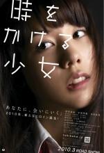 Time Traveller: The Girl Who Leapt Through Time (2010) afişi