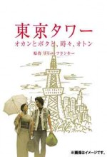 Tokyo Tower / Mom And Me, And Sometimes Dad (2006) afişi
