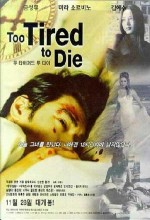 Too Tired To Die (1998) afişi