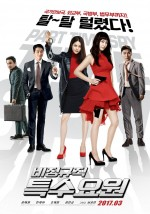 Part Time Spy (2017) afişi