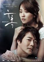 Temptation (2014) afişi