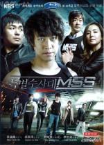 Teukbyeol Susadae MSS (특별수사대 MSS) (2011) afişi