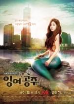 The Mermaid (2014) afişi