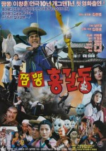 The Mixed-up Hong Gil-dong (1990) afişi