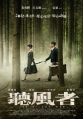 The Silent War (2012) afişi