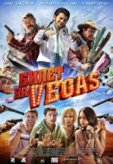 Ticket to Vegas (2012) afişi
