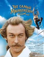 Tot samyy Myunkhgauzen (1979) afişi