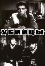 Ubiytsy (1956) afişi