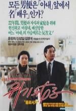 Uigiui Yeoja (1987) afişi
