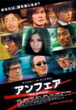 Unfair 2 (2011) afişi