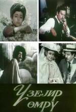Üzeyir Ömrü (1981) afişi