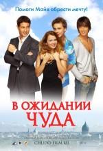 V Ozhidanii Chuda (2007) afişi