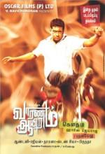 Vaaranam Aayiram (2008) afişi