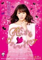 Vampire in Love (2015) afişi