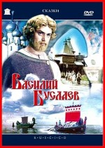 Vasiliy Buslaev (1984) afişi