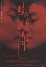 Warau ıemon (2004) afişi