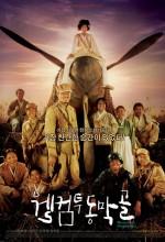 Dongmakgol'a Hoşgeldiniz (2005) afişi