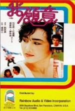 Wo Yuan Yi (1983) afişi