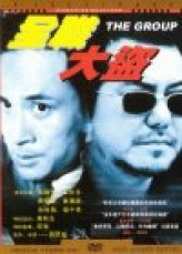Wan Feng (1996) afişi
