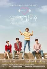 Weightlifting Fairy Kim Bok-Joo (2016) afişi