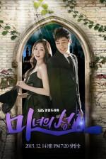 Witch's Castle (2015) afişi