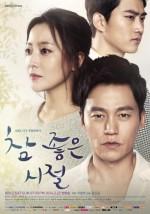 Wonderful Days (2014) afişi