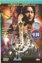 Xx Ray (1993) afişi