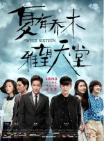 Xia You Qiao Mu (2016) afişi