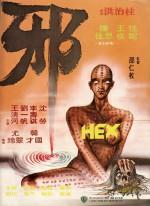 Xie (1980) afişi