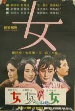 Yeo (1968) afişi