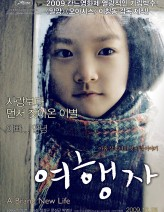 Yepyeni Bir Hayat (2009) afişi