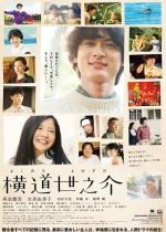 Yokomichi Yonosuke (2013) afişi