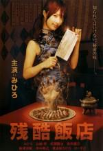 Zankoku Hanten (2008) afişi