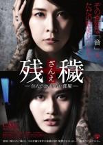 Geçmişin İzleri (2015) afişi