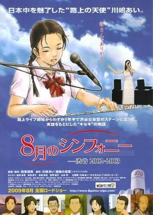 8 Gatsu No Shinfonî: Shibuya 2002-2003