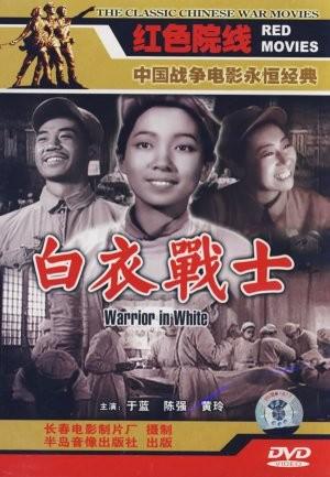 Bai Yi Zhan Shi