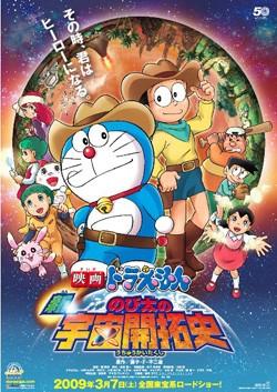 Doraemon: Nobita To Midori No Kyojinden