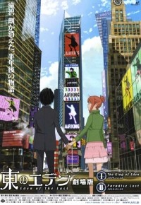 Eden Of The East The Movie ıı: Paradise Lost