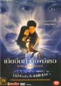 Goet Iik Thii Tawng Mii Theu