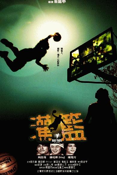 Kung Fu Basketbol