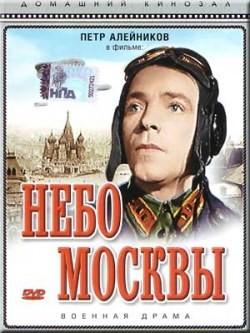 Nebo Moskvy