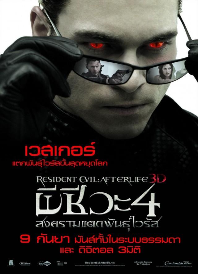 Olumcul Deney 4 1282588068 - Resident Evil: �l�mden Sonra