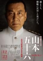 Rengou Kantai Shireichoukan Yamamoto Isoroku
