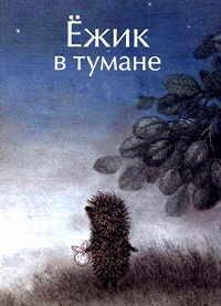 Yozhik V Tumane