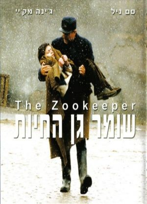 The Zookeeper(l)