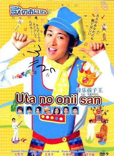 Uta No Onii San