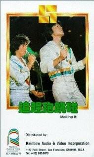 Zhui Gan Pao Tiao Peng