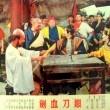 Yin Dao Xue Jian Resimleri