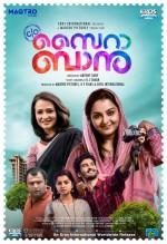 C/O Saira Banu (2017) afişi