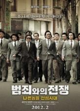 İsimsiz Gangster (2012) afişi